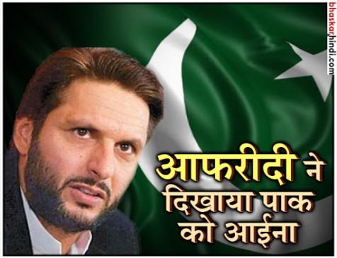 पाकिस्तान से अपने चार सूबे नहीं संभल रहे, कश्मीर का क्या करेंगे : आफरीदी