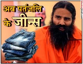 अब बाजार में आई पतंजलि की जींस, दिवाली में 25 पर्सेंट मिल रहा डिस्काउंट