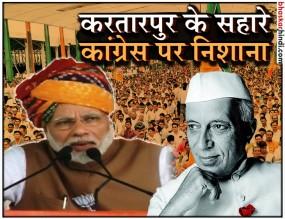 कांग्रेस को सिखों से मतलब नहीं था, इसीलिए आज करतारपुर पाकिस्तान में है : मोदी