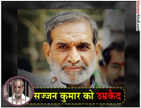 सिख दंगा: कांग्रेस नेता सज्जन कुमार को उम्रकैद, 31 दिसंबर तक करना होगा सरेंडर
