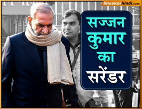 सिख विरोधी दंगा: सज्जन कुमार ने कोर्ट में किया सरेंडर, उम्रकैद की मिली थी सजा