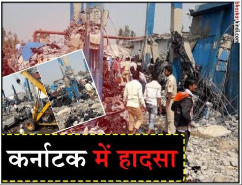 कर्नाटक: BJP विधायक की शुगर मिल में फटा बॉयलर, 6 लोगों की मौत