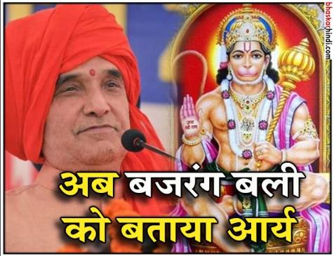 केद्रीय मंत्री सत्यपाल सिंह ने कहा- हनुमान दलित या आदिवासी नहीं बल्कि आर्य थे