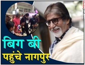 फिल्म झुंड के शूट के लिए अमिताभ पहुंचे नागपुर, BIG B को देखने उमड़ी भीड़