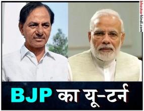भाजपा ने कहा TRS को दे सकते हैं समर्थन, बशर्ते ओवैसी को छोड़ें KCR
