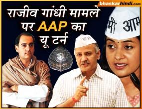 राजीव गांधी 'भारत रत्न' विवाद पर AAP की सफाई, अलका ने भी इस्तीफे की बात नकारी