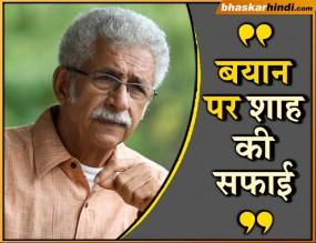 नसीरुद्दीन शाह ने अपने बयान पर दी सफाई, कहा भारत मेरा भी मुल्क है