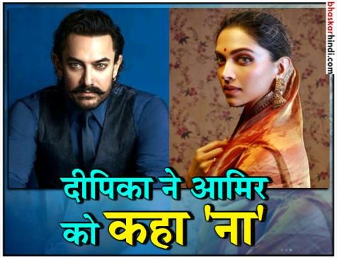 ठग्स का हाल देख, दीपिका ने किया आमिर की द्रोपदी बनने से इंकार!
