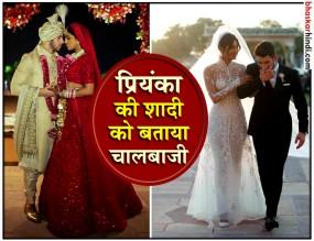 जब प्रियंका और निक की शादी को बताया झूठा तो प्रियंका ने दिया ये जवाब