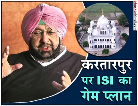अमरिंदर सिंह बोले- करतारपुर कॉरिडोर स्पष्ट रूप से ISI का गेम प्लान