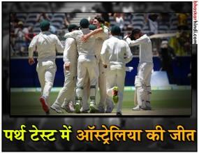 Australia vs India 2nd Test : ऑस्ट्रेलिया 146 रन से जीता, सीरीज 1-1 से बराबर