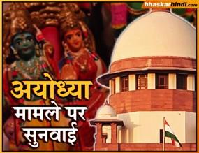 अयोध्या मामले पर 4 जनवरी को सुनवाई करेगा सुप्रीम कोर्ट