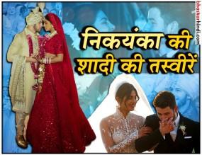 Photos: प्रियंका-निक की शादी की तस्वीरें, यूं नजर आई यह लाजवाब जोड़ी