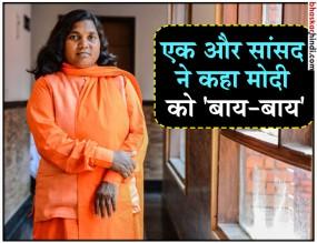 उत्तर प्रदेश में पार्टी पर आरोप के बाद भाजपा सांसद ने पार्टी से दिया इस्तीफा