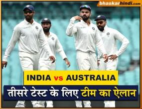 IND VS AUS: तीसरे टेस्ट के लिए भारतीय टीम घोषित, विजय-राहुल बाहर