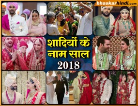 बॉलीवुड और टीवी जगत में शादियों के नाम रहा साल 2018
