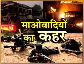 बिहार: 100 राउंड फायरिंग कर 4 बसें फूंकी, नक्सलियों ने BJP पार्षद के चाचा को गोली मारी