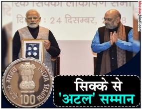 अटल जी के सम्मान में 100 का सिक्का जारी, बीजेपी मनाएगी सुशासन दिवस
