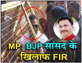 उज्जैन के BJP सांसद के खिलाफ FIR, पुलिसवालों से बदसलूकी पड़ी महंगी
