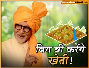 अमिताभ बच्चन ने खरीदी 25 बीघा जमीन, क्या करेंगे किसानी?
