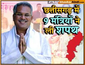 CM भूपेश का बड़ा कुनबा, राज्यपाल ने 9 विधायकों को दिलाई मंत्री पद की शपथ