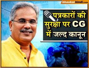 छत्तीसगढ़: पत्रकारों की सुरक्षा के लिए बनेगा कानून, CM भूपेश ने दिया निर्देश