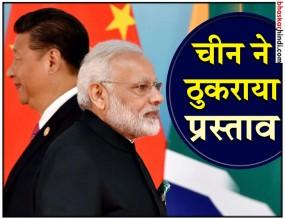 चीन भारत के साथ लोकल करंसी में नहीं करेगा व्यापार