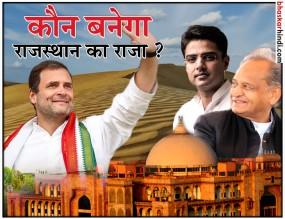 राजस्थान: सरकार बनाने के लिए कांग्रेस विधायक दल की बैठक शुरू, गहलोत या सचिन कौन होगा सीएम ?