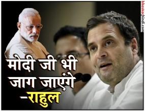 राहुल का फिर मोदी पर निशाना, कहा-हमने असम-गुजरात के CM को जगाया, अब PM की बारी