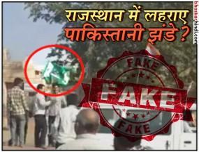 क्या सही में राजस्थान में कांग्रेस की जीत पर लहराया पाकिस्तानी झंडा? देखें वीडियो