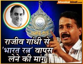 राजीव गांधी से वापस लिया जाए भारत रत्न, दिल्ली विधानसभा में प्रस्ताव पारित