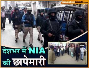 ISIS के नए आतंकी मॉड्यूल का खुलासा, NIA और दिल्ली पुलिस ने 16 जगहों पर की छापेमारी