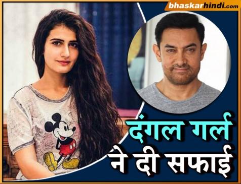 आमिर खान के साथ अफेयर की खबरों पर फातिमा ने तोड़ी चुप्पी