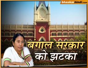 ममता को झटका, भाजपा की गणतंत्र बचाओ रथयात्रा को कोर्ट की मंजूरी
