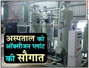 नागपुर के मेडिकल व सुपर स्पेशलिटी अस्पताल में बनेंगे स्वतंत्र आक्सीजन प्लांट