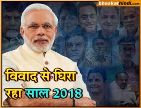 YEAR ENDER 2018: प्रधानमंत्री नरेंद्र मोदी को 2018 में लगे ये झटके...