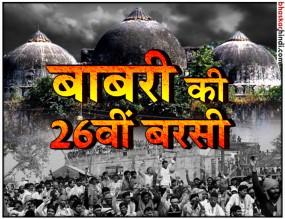 अयोध्या आज नजरबंद, बाबरी मस्जिद के पक्षकार को जान से मारने की धमकी