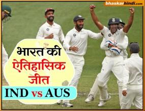 India vs Australia: भारत ने तीसरा टेस्ट 137 रन से जीता, ऑस्ट्रेलिया में 40 साल बाद टेस्ट सीरीज में 2-1 से आगे