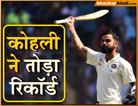 India vs Australia 3rd Test: कोहली ने तोड़ा द्रविड़ का 16 साल पुराना रिकॉर्ड