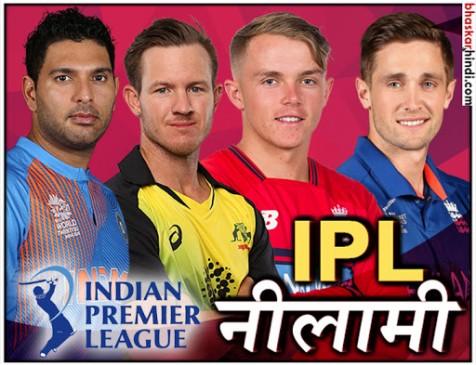 IPL : 18 को जयपुर में लगेगी 346 खिलाड़ियों की बोली, इन ऑलराउंडर्स पर लगेगा दांव