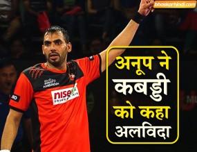 भारतीय कबड्डी टीम के पूर्व कप्तान अनूप ने लिया संन्यास