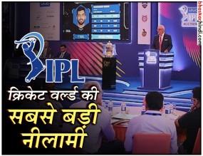 IPL AUCTION : वरुण, उनादकट बिके सबसे महंगे, यहां पढ़ें पूरा लेखा-जोखा
