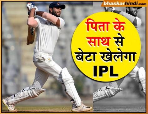 पिता ने घर में बनाई थी प्रैक्टिस के लिए पिच, अब बेटा RCB से खेलेगा IPL