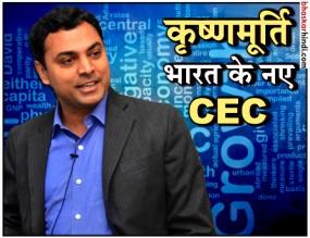 विश्व के टॉप इकोनॉमिक पॉलिसी एक्सपर्ट कृष्णमूर्ति बने भारत के नए CEC