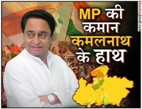 कमलनाथ होंगे मध्य प्रदेश के नए मुख्यमंत्री, 17 दिसंबर को लेंगे शपथ