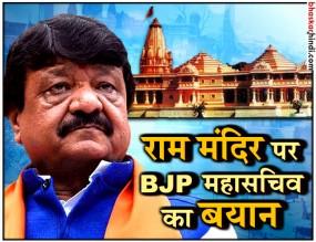BJP नहीं ला रही राम मंदिर के लिए कोई अध्यादेश: कैलाश विजयवर्गीय