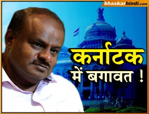 कर्नाटक: कैबिनेट विस्तार से कांग्रेस में नाराजी, भाजपा ने कहा Welcome