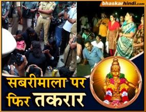 अयप्पा के दर्शन करने पहुंची 11 महिलाओं को नहीं मिला मंदिर में प्रवेश, वापस कैंप पहुंचीं