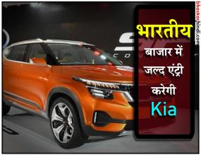 कॉन्सेप्ट SUV के साथ भारतीय ऑटोमोबाइल बाजार में एंट्री करेगी Kia