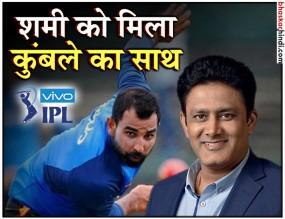IPL AUCTION 2019: कुंबले ने कहा पंजाब के लिए अहम साबित होंगे शमी